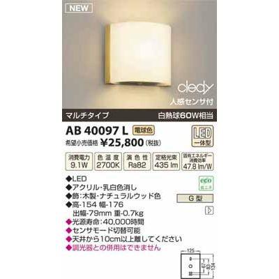 コイズミ LEDブラケット AB40097L