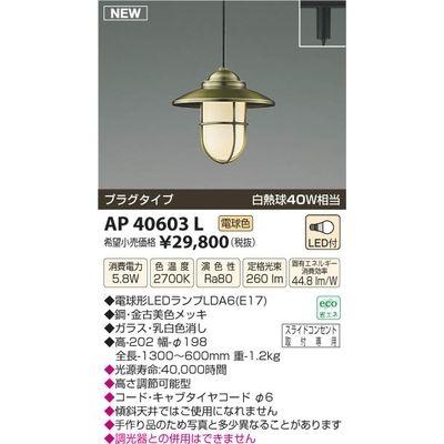 コイズミ LEDペンダント AP40603L