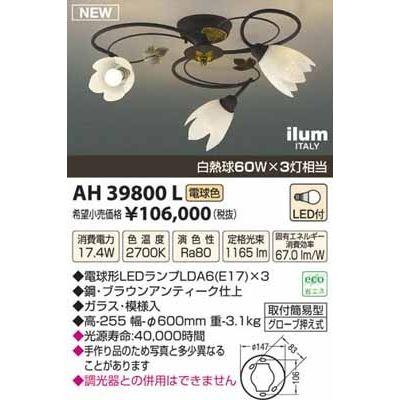 コイズミ イルムシャンデリア AH39800L