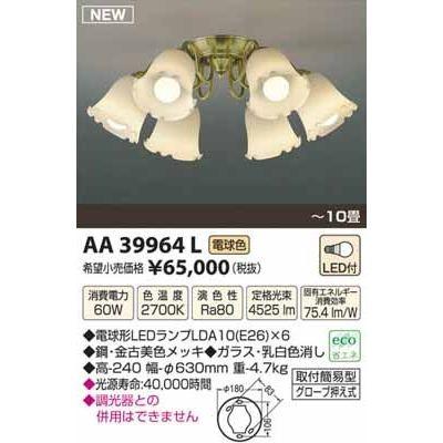 コイズミ LEDシャンデリア(~10畳) AA39964L
