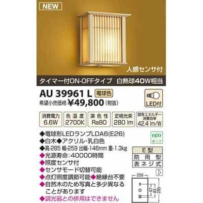 コイズミ LED防雨型ブラケット AU39961L