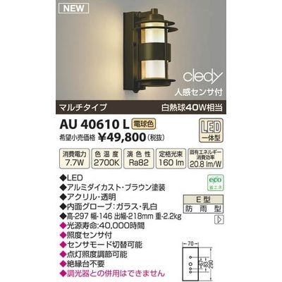 【カード決済OK】コイズミ LED防雨型ブラケット AU40610L