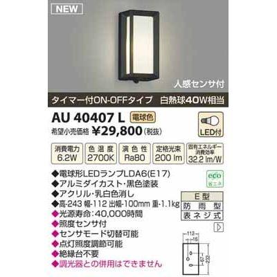 コイズミ LED防雨型ブラケット AU40407L