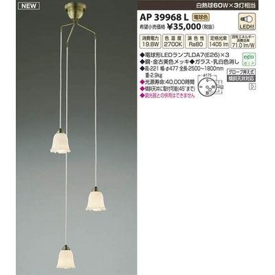 コイズミ LED吹抜シャンデリア AP39968L