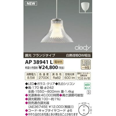 新品即決 LEDペンダント AP38941Lコイズミ LEDペンダント AP38941L, ナオイリグン:836a1d9e --- polikem.com.co