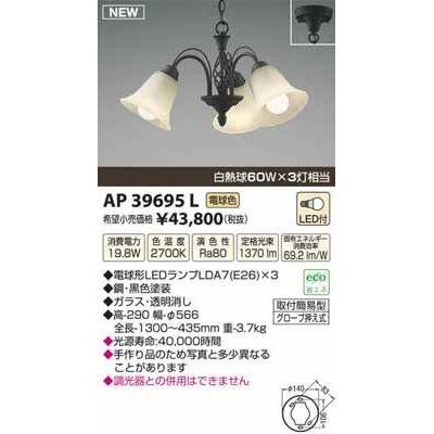 コイズミ LEDペンダント AP39695L