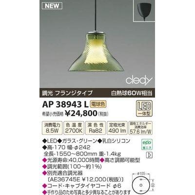 コイズミ LEDペンダント AP38943L