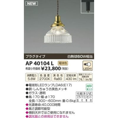 コイズミ LEDペンダント AP40104L