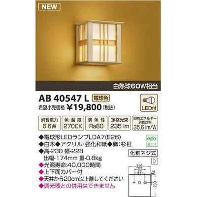 コイズミ LED和風ブラケット AB40547L