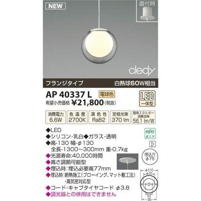 コイズミ LEDペンダント AP40337L