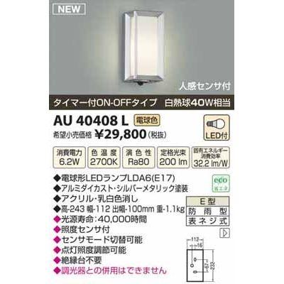 コイズミ LED防雨型ブラケット AU40408L