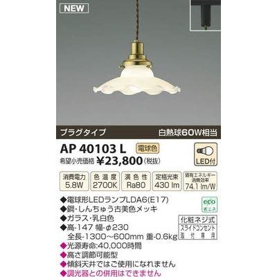 コイズミ LEDペンダント AP40103L