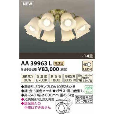 コイズミ LEDシャンデリア(~14畳) AA39963L