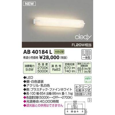 コイズミ LEDブラケット AB40184L
