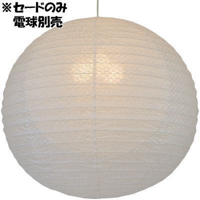 彩光デザイン ペンダントセードSLP-1103 コウメシロ in コウメシロ SLP-1103【納期目安:2週間】