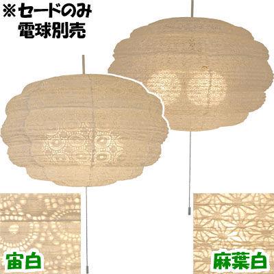 彩光デザイン ペンダントセードSLP-1069 アサハシロ SLP-1069【納期目安:2週間】