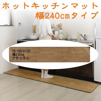 椙山紡織 キッチンに合わせて、選べるサイズで快適な水仕事!ホットキッチンマット(ナチュラルブラウン) SB-KM240-N【納期目安:2週間】