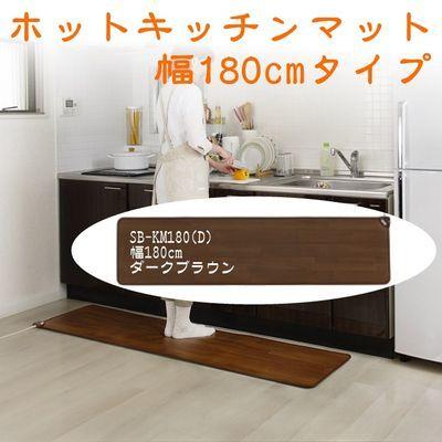 椙山紡織 キッチンに合わせて、選べるサイズで快適な水仕事!ホットキッチンマット(ダークブラウン) SB-KM180-D【納期目安:1週間】