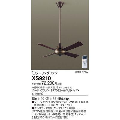 パナソニック シーリングファン XS9210