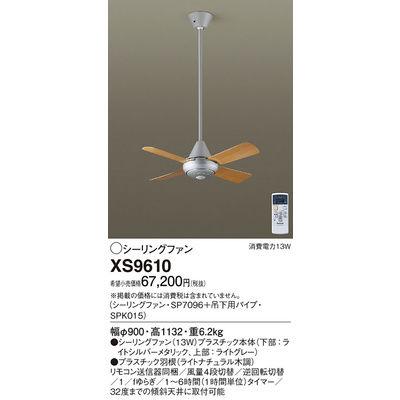 パナソニック シーリングファン XS9610
