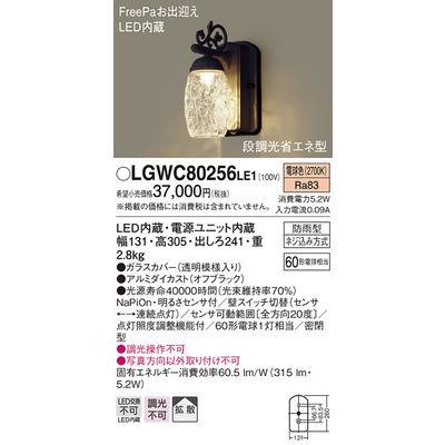 パナソニック エクステリアライト LGWC80256LE1