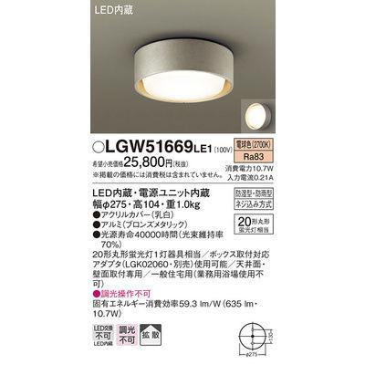 パナソニック エクステリアライト LGW51669LE1