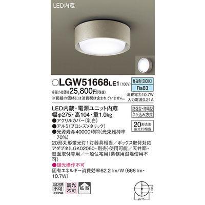 パナソニック エクステリアライト LGW51668LE1