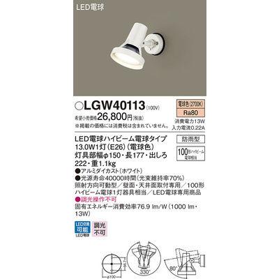 パナソニック エクステリアライト LGW40113