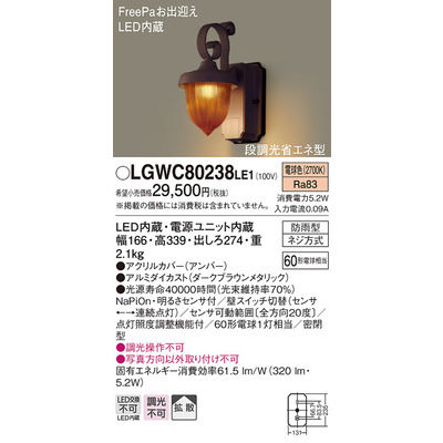 パナソニック エクステリアライト LGWC80238LE1