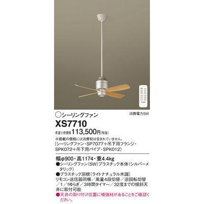 パナソニック シーリングファン XS7710