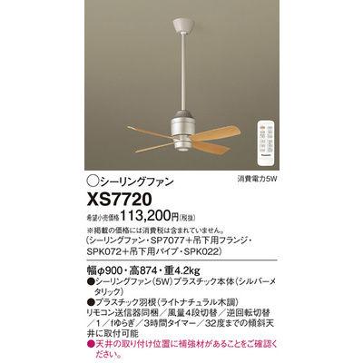 パナソニック シーリングファン XS7720