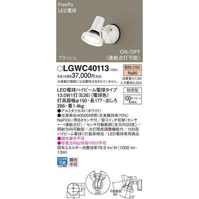 パナソニック エクステリアライト LGWC40113
