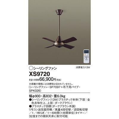 パナソニック シーリングファン XS9720