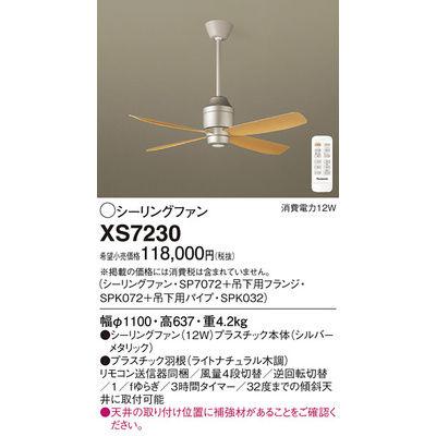 パナソニック シーリングファン XS7230