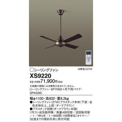 パナソニック シーリングファン XS9220