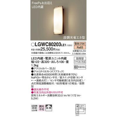 パナソニック エクステリアライト LGWC80203LE1