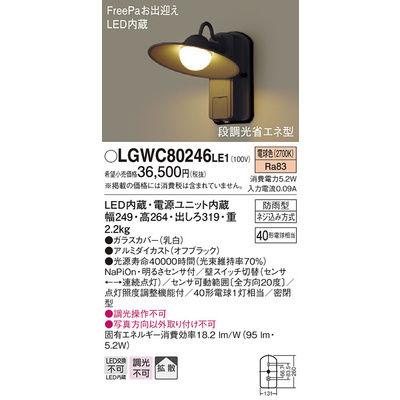 パナソニック エクステリアライト LGWC80246LE1