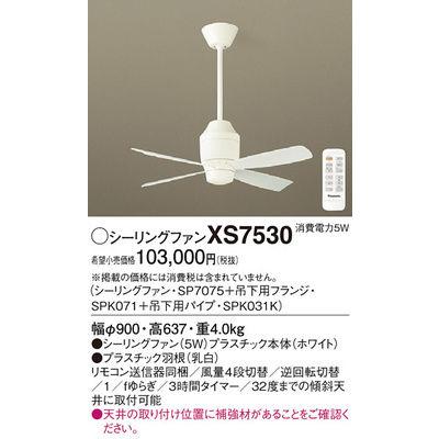 パナソニック シーリングファン XS7530