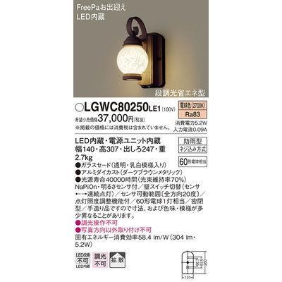 パナソニック エクステリアライト LGWC80250LE1