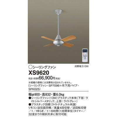 パナソニック シーリングファン XS9620