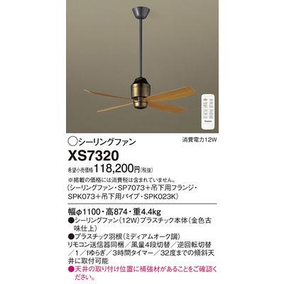 パナソニック シーリングファン XS7320