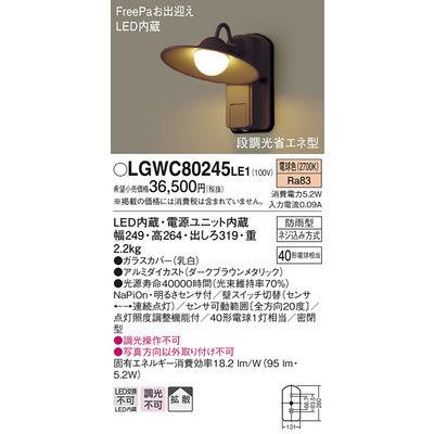 パナソニック エクステリアライト LGWC80245LE1