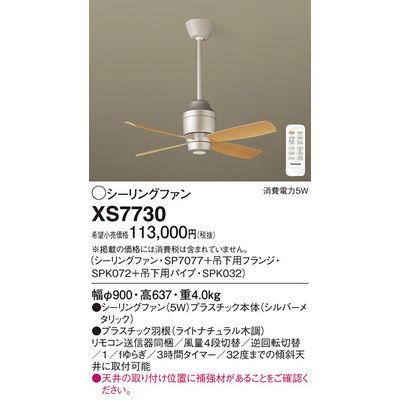 パナソニック シーリングファン XS7730