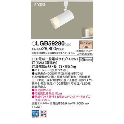 パナソニック スポットライト LGB59280