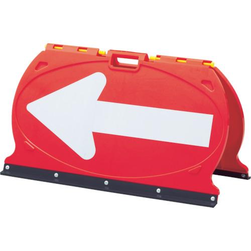 日本緑十字社 緑十字 方向矢印板 赤/白反射矢印 500×900mm 折りたたみ式 ABS樹脂 4932134194620