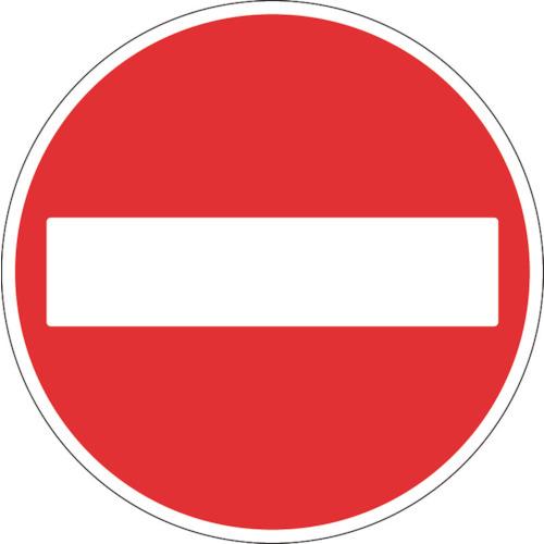 トラスコ中山 TRUSCO 規制標識 車両進入禁止 アルミ 600Фmm T89403 4989999240177