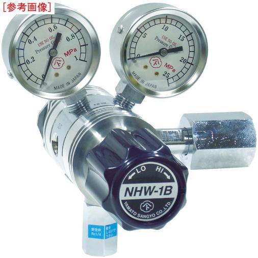 ヤマト産業 ヤマト 分析機用フィン付二段圧力調整器 NHW-1B 4560125829598