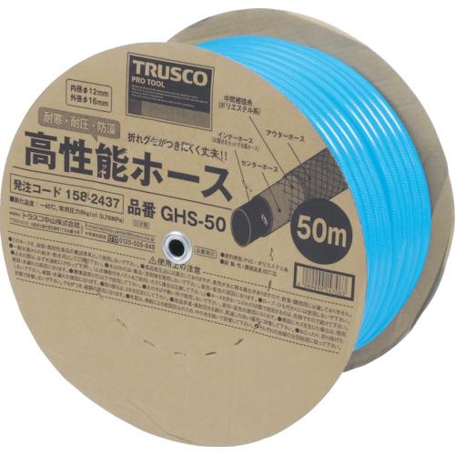 トラスコ中山 TRUSCO 高性能ホース12X16mm 50m GHS50 4989999253887