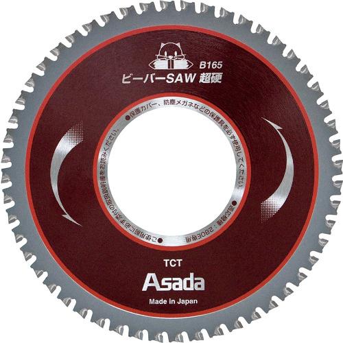 アサダ アサダ ビーバーSAW超硬B165 EX7010487 4991756263350