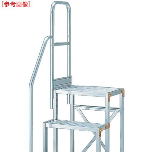 トラスコ中山 TRUSCO 作業用踏台用手すり H1100 階段片手すり TSF-256・26 4989999337600